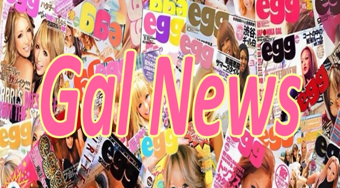✩#118 gal news: Papillon Galentines Special Released✩