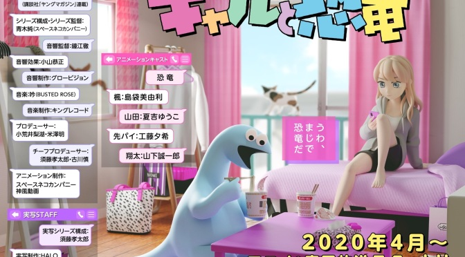 ✩#130 – Special Report! Gal Anime News: Gal & Dino and GALS!✩